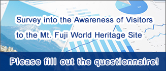 Survey into the Awareness of Visitors to the Mt. Fuji World Heritage Site - Please fill out the questionnaire!